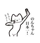 【のんちゃん・送る】髭しゃくれねこ(個別スタンプ:36)