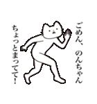 【のんちゃん・送る】髭しゃくれねこ(個別スタンプ:37)