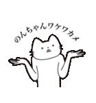 【のんちゃん・送る】髭しゃくれねこ(個別スタンプ:39)