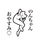 【のんちゃん・送る】髭しゃくれねこ(個別スタンプ:40)