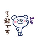 ほぼ白くま(基本セット)(個別スタンプ:02)