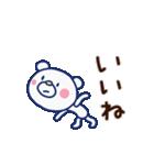 ほぼ白くま(基本セット)(個別スタンプ:04)