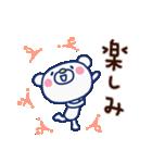 ほぼ白くま(基本セット)(個別スタンプ:08)
