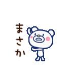 ほぼ白くま(基本セット)(個別スタンプ:11)