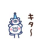 ほぼ白くま(基本セット)(個別スタンプ:12)