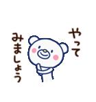 ほぼ白くま(基本セット)(個別スタンプ:22)