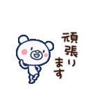 ほぼ白くま(基本セット)(個別スタンプ:24)