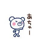 ほぼ白くま(基本セット)(個別スタンプ:29)