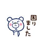 ほぼ白くま(基本セット)(個別スタンプ:32)