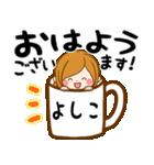 ♦よしこ専用スタンプ♦(個別スタンプ:02)