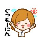 ♦よしこ専用スタンプ♦(個別スタンプ:03)