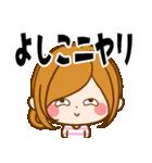 ♦よしこ専用スタンプ♦(個別スタンプ:20)