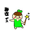 ☆みさのスタンプ☆(個別スタンプ:01)