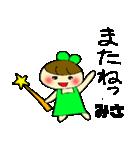 ☆みさのスタンプ☆(個別スタンプ:03)