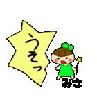 ☆みさのスタンプ☆(個別スタンプ:05)