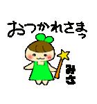 ☆みさのスタンプ☆(個別スタンプ:06)
