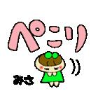☆みさのスタンプ☆(個別スタンプ:09)