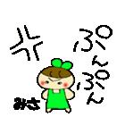 ☆みさのスタンプ☆(個別スタンプ:10)