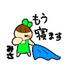 ☆みさのスタンプ☆(個別スタンプ:15)