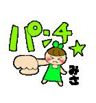 ☆みさのスタンプ☆(個別スタンプ:18)