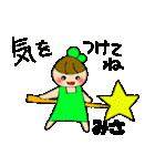 ☆みさのスタンプ☆(個別スタンプ:19)