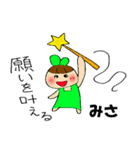 ☆みさのスタンプ☆(個別スタンプ:20)