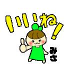 ☆みさのスタンプ☆(個別スタンプ:23)