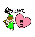 ☆みさのスタンプ☆(個別スタンプ:29)