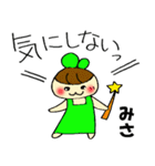☆みさのスタンプ☆(個別スタンプ:32)
