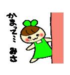 ☆みさのスタンプ☆(個別スタンプ:33)