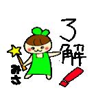 ☆みさのスタンプ☆(個別スタンプ:36)
