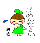 ☆みさのスタンプ☆(個別スタンプ:38)