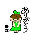 ☆みさのスタンプ☆(個別スタンプ:39)