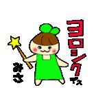 ☆みさのスタンプ☆(個別スタンプ:40)