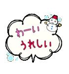 冬の大きなふきだし(個別スタンプ:17)