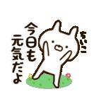 ★ちいこ★の名前スタンプ(個別スタンプ:02)