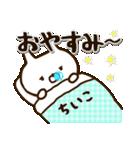 ★ちいこ★の名前スタンプ(個別スタンプ:03)