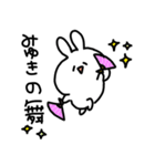 I am みゆき(個別スタンプ:17)