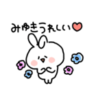 I am みゆき(個別スタンプ:19)