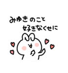 I am みゆき(個別スタンプ:20)