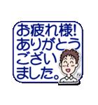 仕事用の敬語の挨拶2(個別スタンプ:03)