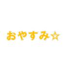 動かないデカ文字(5文字)(個別スタンプ:02)
