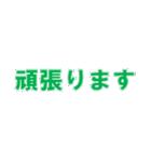 動かないデカ文字(5文字)(個別スタンプ:10)