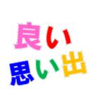 動かないデカ文字(5文字)(個別スタンプ:16)
