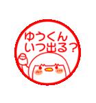 「ゆう」くんに送るスタンプ(個別スタンプ:08)