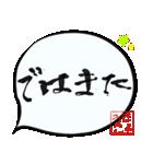 きょうこ専用ふきだし(毛筆)(個別スタンプ:28)