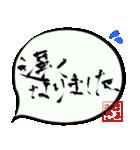 きょうこ専用ふきだし(毛筆)(個別スタンプ:36)