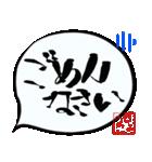 きょうこ専用ふきだし(毛筆)(個別スタンプ:39)