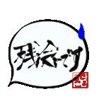 きょうこ専用ふきだし(毛筆)(個別スタンプ:40)