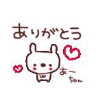 ★あ・-・ち・ゃ・ん★(個別スタンプ:2)